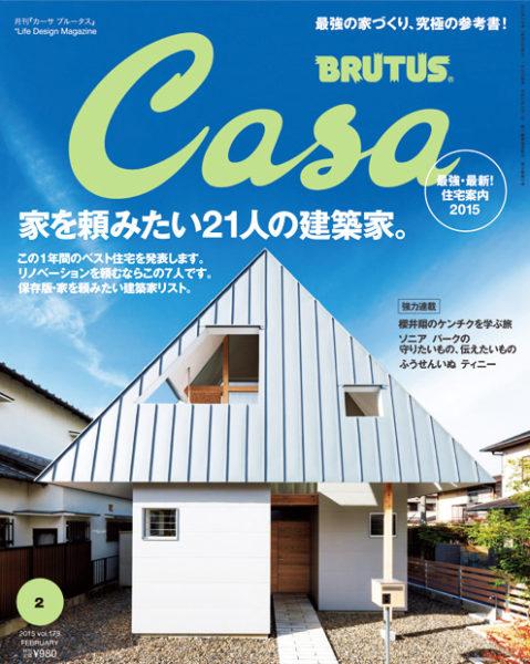 ... Casa BRUTUS Feb.2015 (Japan)